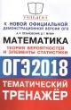 ОГЭ-2018 Математика. Тематический тренажер. Теория вероятностей и элементы статистики